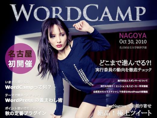 WordCamp Nagoya 2010