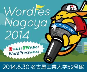 WordFes Nagoya 2014 に参加します